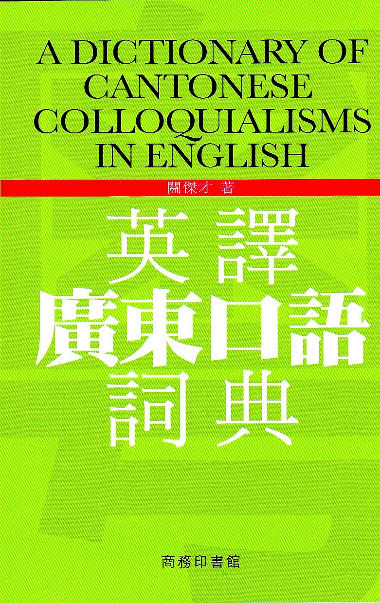 英譯廣東口語詞典