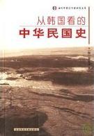 從韓國看的中華民國史