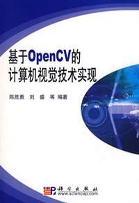 基于OpenCV的计算机视觉技术实现