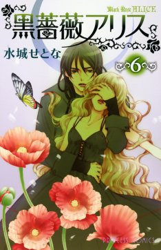 黒薔薇アリス 6