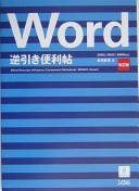 改訂版 Word逆引き便利帖 2003/2002/2000対応