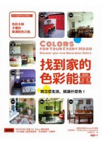 找到家的色彩能量