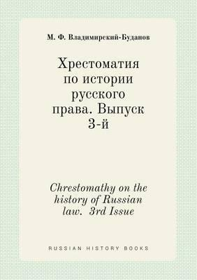 Chrestomathy on the History of Russian Law. 3rd Issue