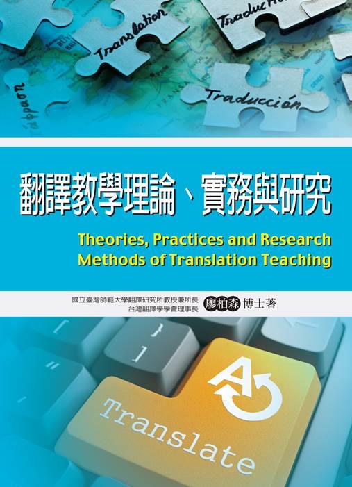 翻譯教學理論、實務與研究
