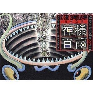 水木しげるの日本全国神様百怪