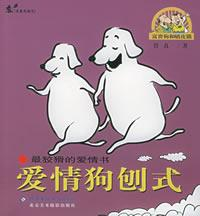 爱情狗刨式/最狡猾的爱情书/漫画风尚志