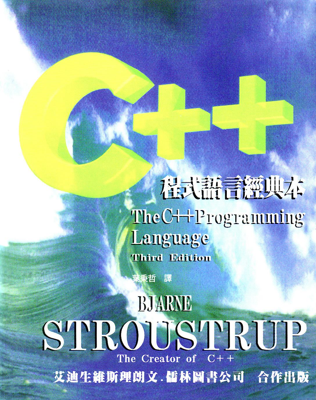 C++ 程式語言經典本
