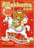 Rilakkuma FAN 10th Anniversary
