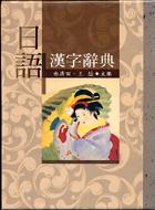 日語漢字辭典(二版)