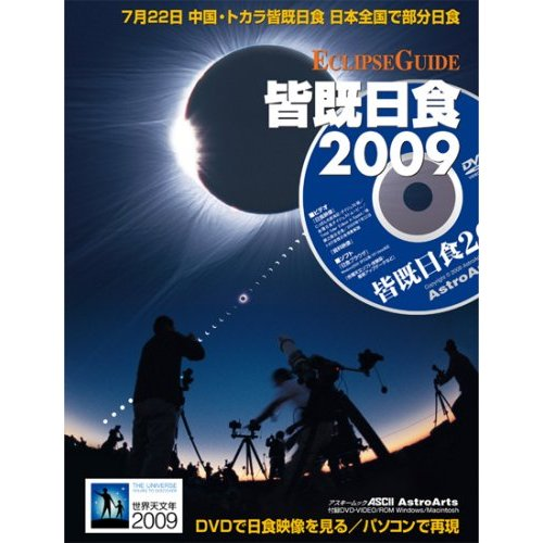皆既日食 2009(DVD付)