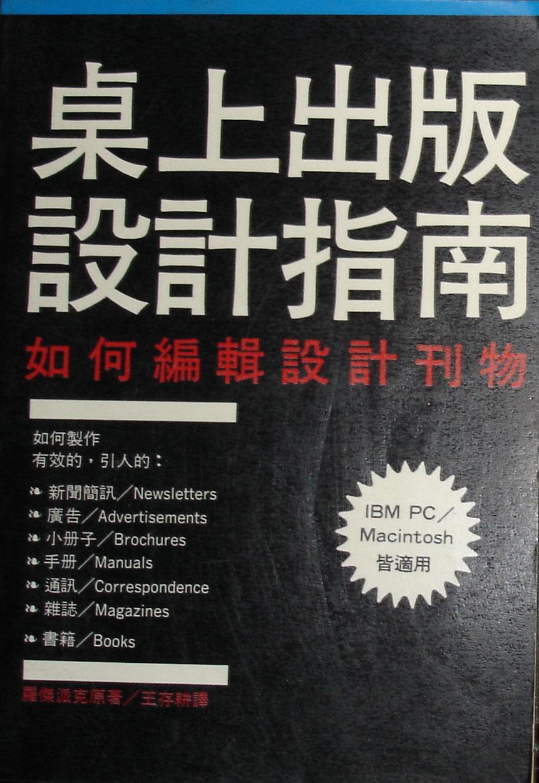 桌上出版設計�...