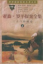 亚森·罗平探案全集(4)