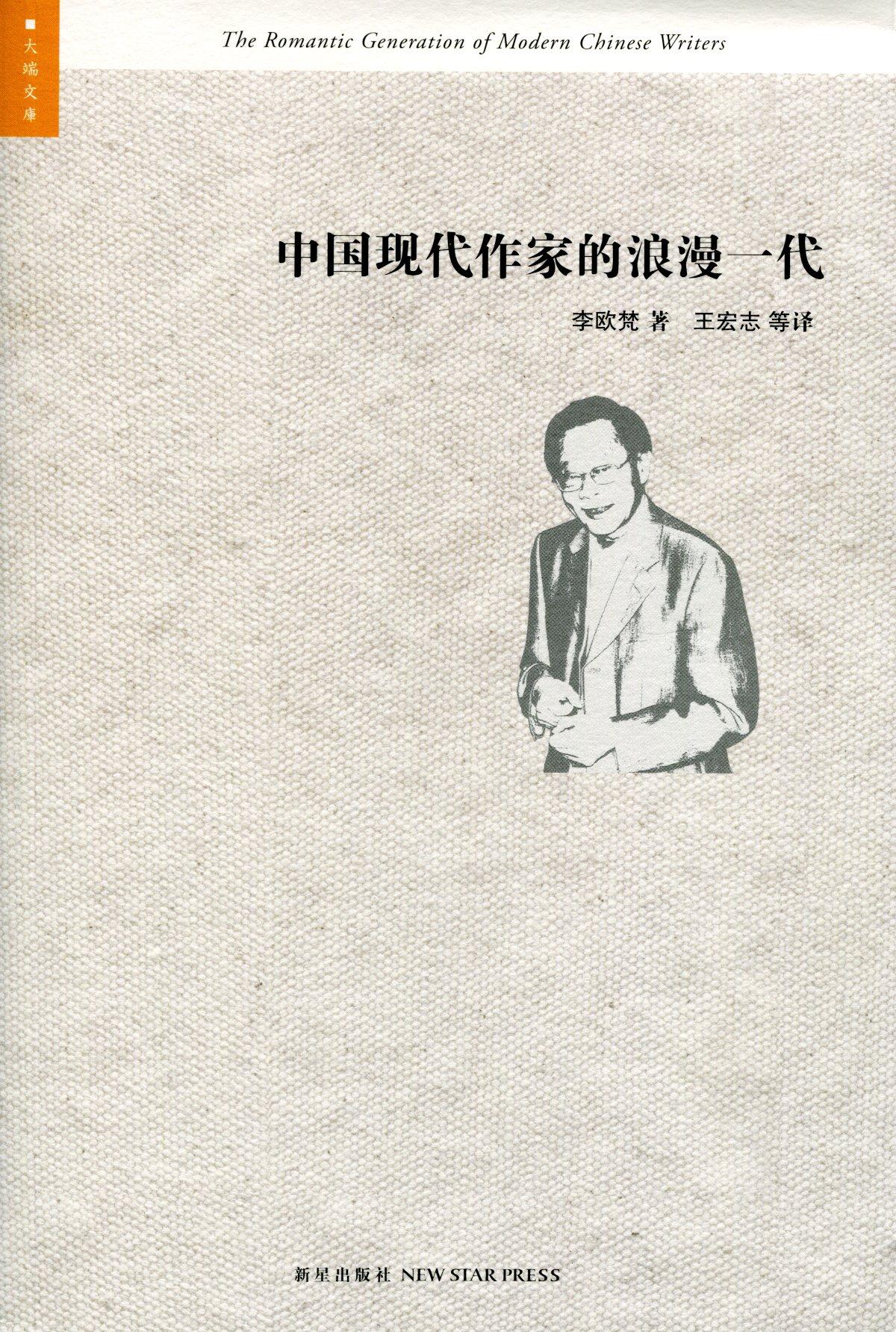 中国现代作家�...