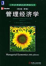 管理经济学(英文版·第八版)