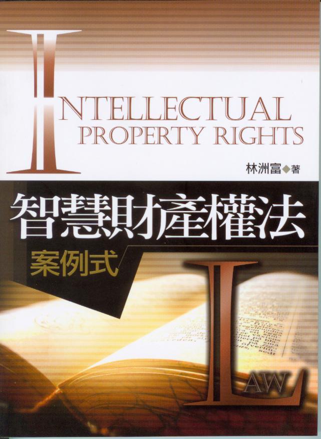智慧財產權法�...