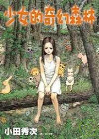 少女的奇幻森林 1
