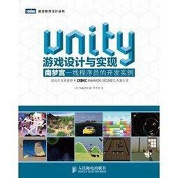 Unity遊戲設計與實現