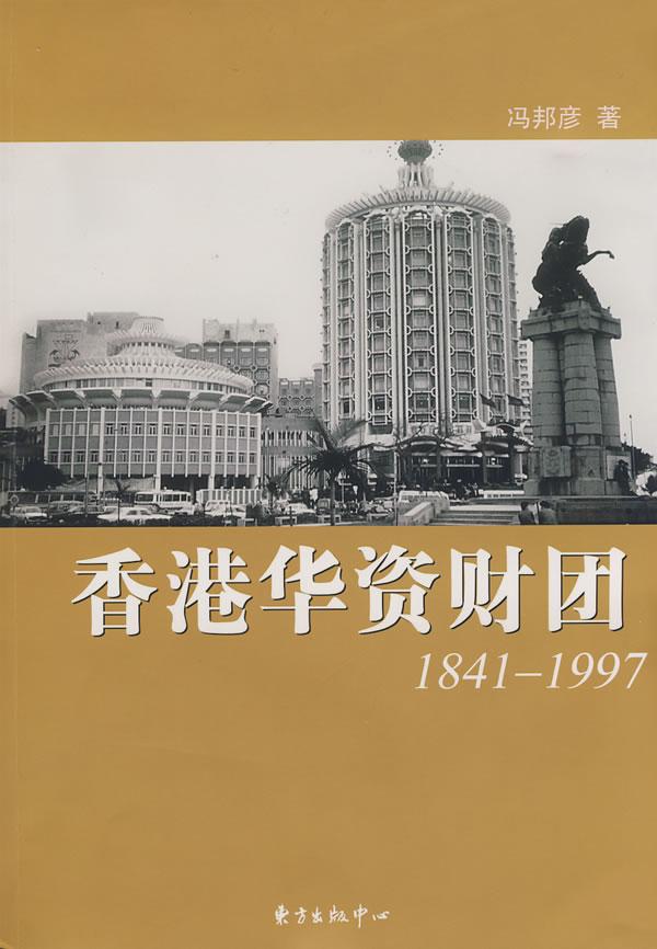 香港华资财团1841