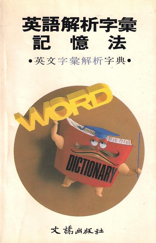 英語解析字彙記憶法