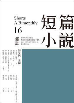 短篇小說 16