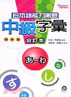 日本語能力測驗中級字彙合訂本隨身書