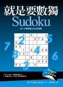 就是要數獨Sudoko