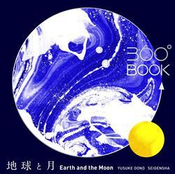 360° Book 地球と...