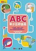 ABC 單字遊戲圖鑑