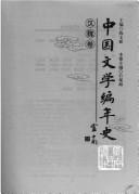 中国文学编年史: 汉魏卷
