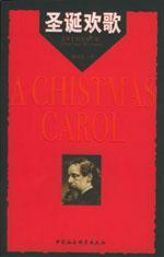 圣诞欢歌/A Chistmas Carol