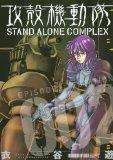 攻殻機動隊 Stand Alone Complex 2