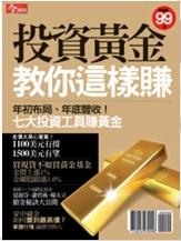 今周刊:投資黃金教你這樣賺 特刊