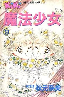 魔法少女 9(完)