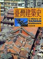 台灣建築史