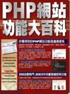 PHP網站功能大百科