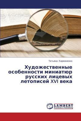 Khudozhestvennye osobennosti miniatyur russkikh litsevykh letopisey XVI veka