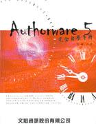 Authorware 5 完全自學手冊