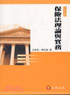 保險法理論與實務