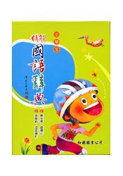 精解國語辭典(道林紙本)