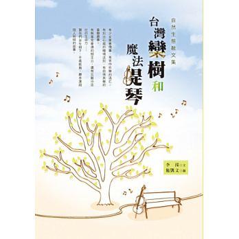 台灣欒樹和魔法提琴