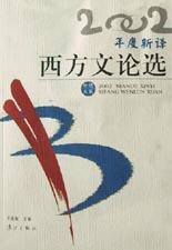 2002年度新译西方文论选