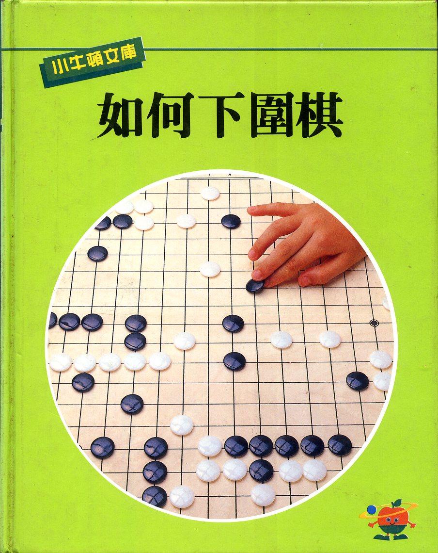 如何下圍棋