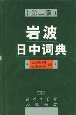 岩波日中词典