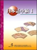 日本語中級Ⅰ