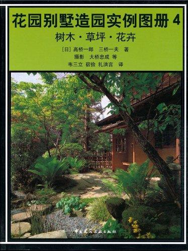 花园别墅造园实例图册 4