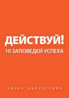 Go for It! 10 Commandments for Success