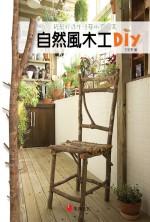 自然風木工DIY