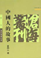 中國人的故事