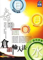 舞動倉頡輸入法(附精彩VCD)