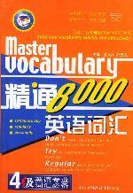 精通英语词汇8000